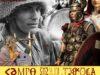 Garda Nationala de la Alba Iulia la Roma